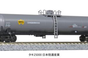 KATO カトー 8072-1 タキ25000 日本陸運産業