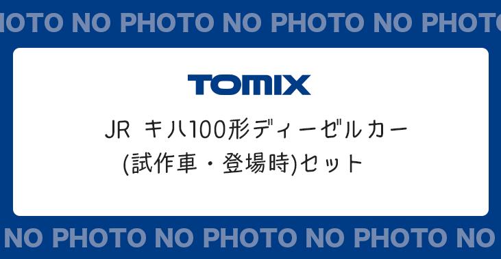 98089_JR キハ100形ディーゼルカー(試作車・登場時)セット-h