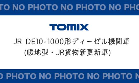 TOMIX トミックス JR DE10-1000形ディーゼル機関車(暖地型・JR貨物新更新車)