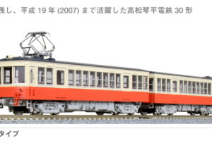 KATO ホビーセンターカトー 10-950 高松琴平電鉄30形タイプ 2両セット