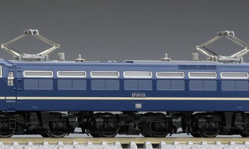 TOMIX トミックス 7141 JR EF66-0形電気機関車(後期型)