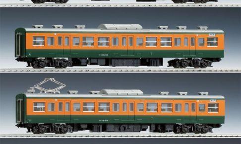 TOMIX HO-9064 国鉄113-2000系近郊電車(湘南色)基本セットA