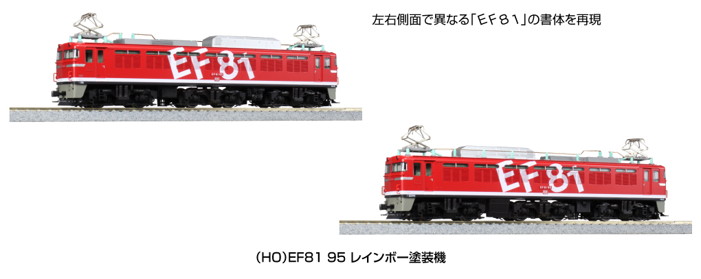 KATO カトー 1-322 (HO)EF81 95 レインボー塗装機