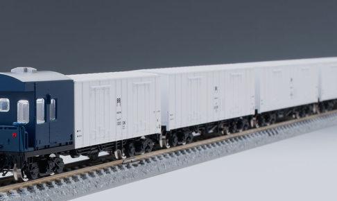TOMIX トミックス 98723 国鉄 レサ10000系貨車(とびうお・ぎんりん)基本セット
