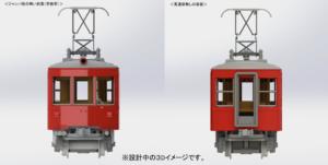 【KATO】京急電鉄 230形 大師線 発売
