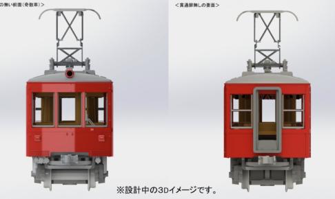 【KATO】京急電鉄 230形 大師線