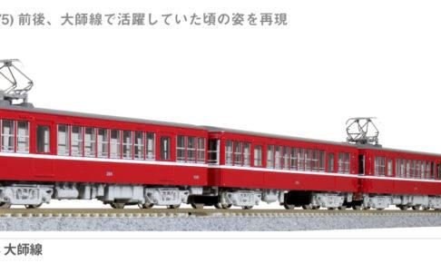 KATO カトー 10-1625 京急電鉄230形 大師線 4両セット
