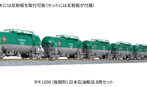 KATO カトー 10-1669 タキ1000 (後期形) 日本石油輸送 8両セット