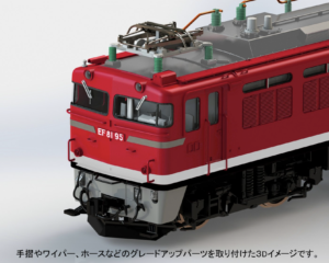 【KATO】(HO)EF81形95号機(レインボー塗装機)発売