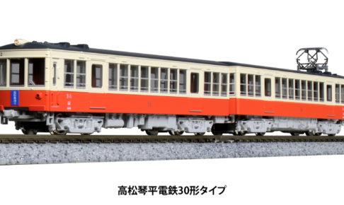 10-950 高松琴平電鉄30形タイプ 2両セット
