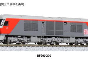 KATO カトー 7007-5 DF200 200