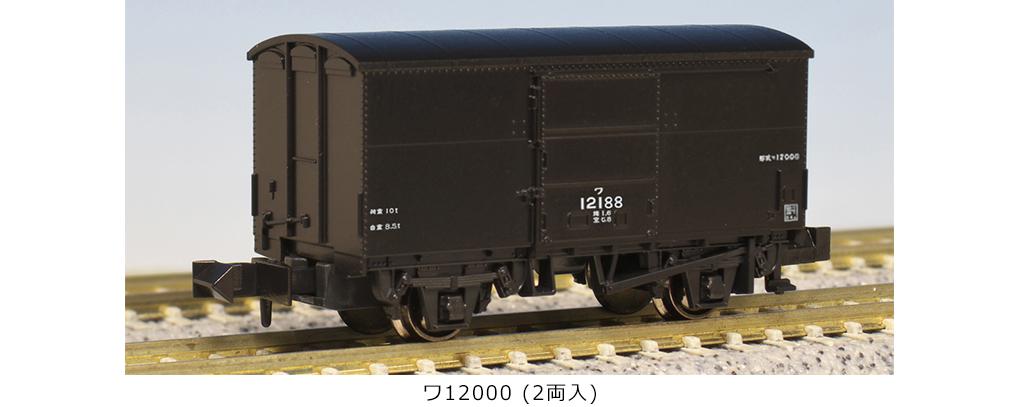 KATO カトー 8060 ワ12000(2両入)