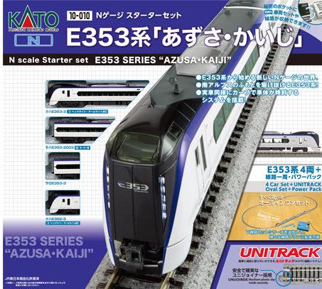 KATO 10-010 スターターセット E353系「あずさ・かいじ」