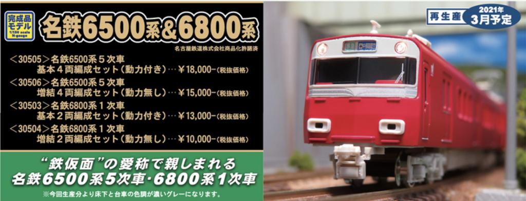 グリーンマックス GREENMAX 30505 30506 名鉄6500系5次車