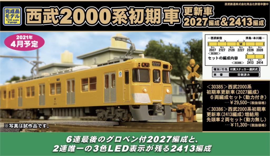 グリーンマックス 30383 30384 30385 30386 西武2000系初期車更新車