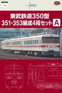 【鉄コレ】東武鉄道350型 発売