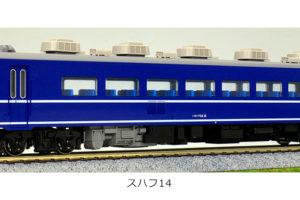 KATO (HO) 14系 客車 スハフ14