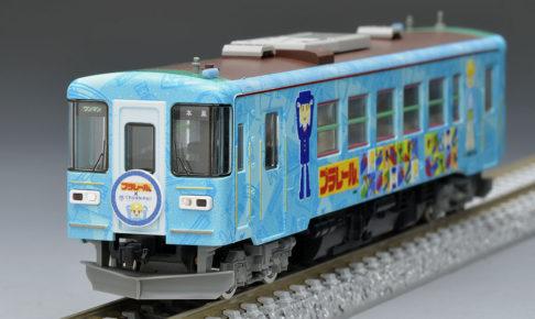 TOMIX トミックス 8604 樽見鉄道 ハイモ295-315形(プラレールラッピング)