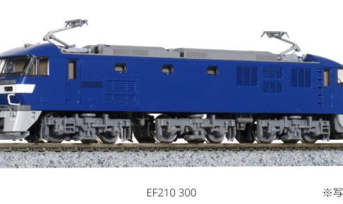 KATO カトー 3092-1 EF210 300