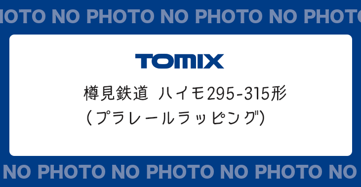 TOMIX トミックス 樽見鉄道 ハイモ295-315形(プラレールラッピング)