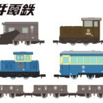 鉄道コレクション 【鉄コレ/ナローゲージ80】富井電鉄猫屋線 第10弾