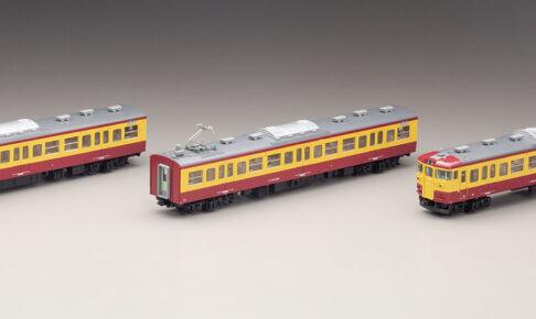 TOMIX トミックス HO-9068 JR 115-1000系近郊電車(懐かしの新潟色・N40編成)セット