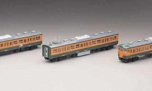 TOMIX トミックス HO-9069 JR 115-1000系近郊電車(湘南色・N38編成)セット