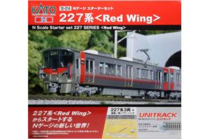 KATO カトー 10-014 特別企画品 Nゲージ スターターセット 227系〈Red Wing〉
