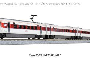 "KATO カトー 10-1674 英国鉄道Class800/2 LNER""AZUMA"" 5両セット"