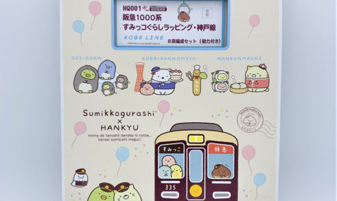 グリーンマックス GREENMAX 阪急1000系(すみっコぐらしラッピング・神戸線)8両編成セット(動力付)