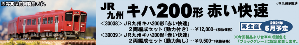 グリーンマックス GREENMAX 30038 30039 JR九州キハ200形「赤い快速」2両編成セット