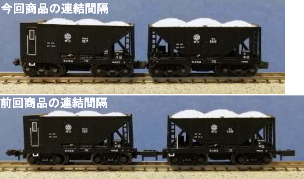 MICROACE マイクロエース A2077 秩父鉄道 ヲキ100+ヲキフ100 鉱石貨物列車