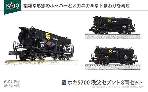 KATO カトー 10-1460 ホキ5700 秩父セメント 8両セット