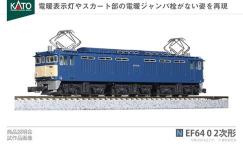 KATO カトー 3091-2 EF64 0 2次形