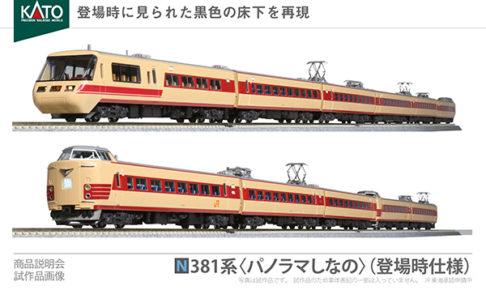 KATO カトー 10-1690 10-1691 381系(登場時仕様)