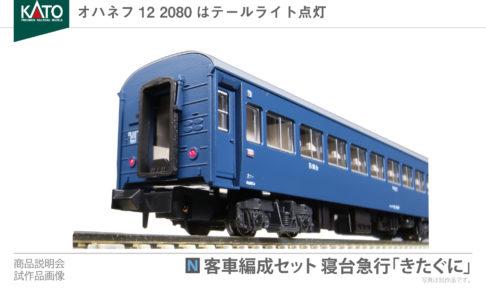 KATO カトー 10-1670 客車編成セット 寝台急行「きたぐに」(8両)