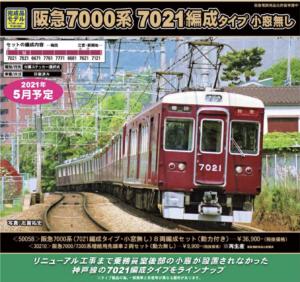 【グリーンマックス】阪急電鉄7000系(7021編成・小窓無し)発売