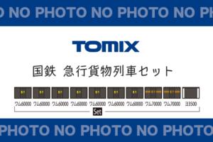 TOMIX トミックス 98735 国鉄 急行貨物列車セット