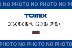 TOMIX トミックス 7146 国鉄 EF60-0形電気機関車(2次形・茶色)