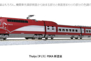 KATO カトー 10-1658 Thalys(タリス) PBKA 新塗装 10両セット