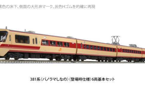 KATO カトー 10-1691 381系(登場時仕様)
