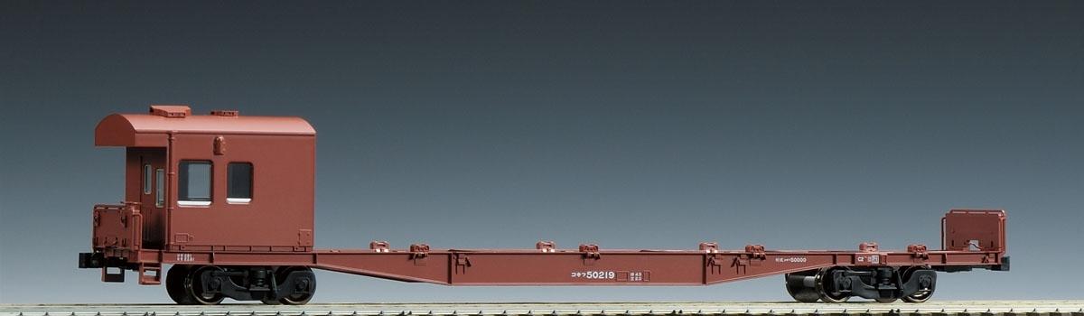 TOMIX トミックス HO-726 国鉄貨車 コキフ50000形(コンテナなし)