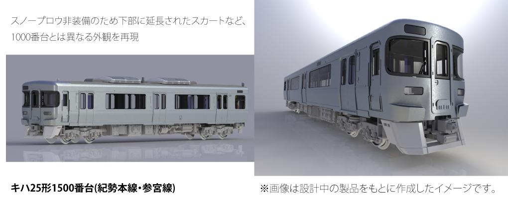 KATO カトー 10-1372キハ25形1500番台(紀勢本線・参宮線) 2両セット