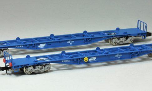 TOMIX トミックス 2749 JR貨車 コキ105形(コンテナなし・2両セット)