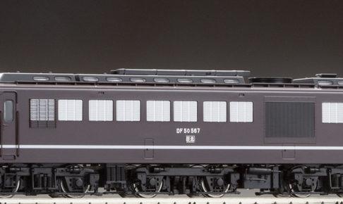TOMIX トミックス HO-209 国鉄 DF50形ディーゼル機関車(後期型・茶色)