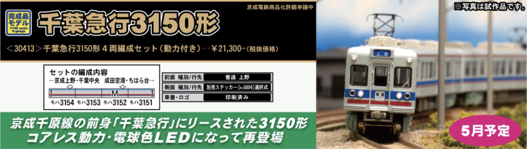 グリーンマックス 30413 千葉急行3150形 4両編成セット(動力付き)