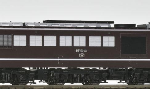 TOMIX トミックス HO-239 国鉄 DF50形ディーゼル機関車(前期型・茶色・プレステージモデル)