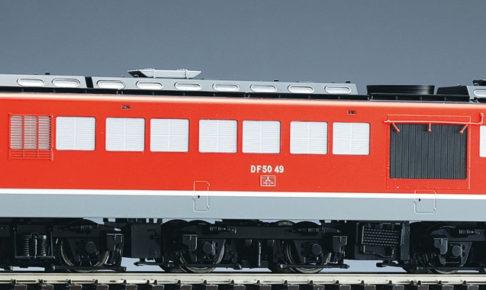 TOMIX トミックス HO-240 国鉄 DF50形ディーゼル機関車(後期型・朱色・プレステージモデル)