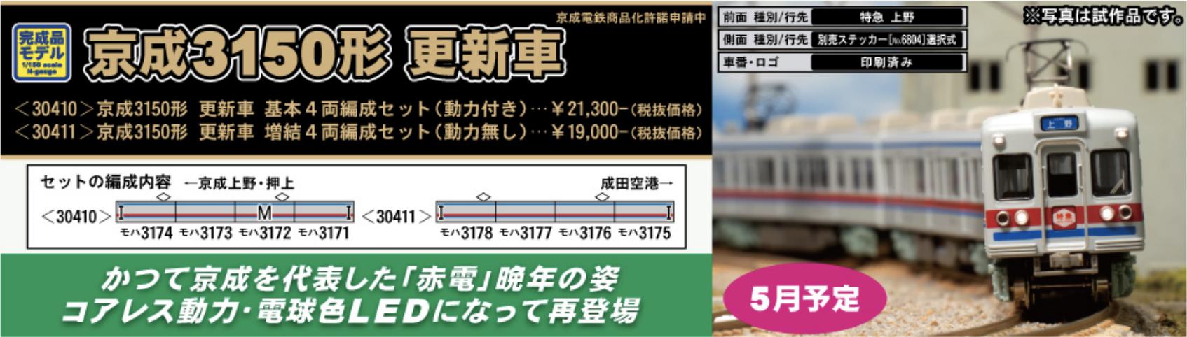 GREENMAX グリーンマックス 30410 30411 京成3150形 更新車
