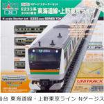 kato カトー 10-026 E233系3000番台 東海道線・上野東京ライン